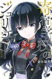 寄宿学校のジュリエット(10) (週刊少年マガジンコミックス)