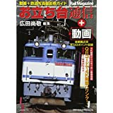 お立ち台通信+動画: 鉄道写真撮影地ガイド (NEKO MOOK 2659)