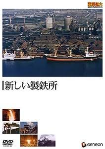 重厚長大・昭和のビッグプロジェクトシリーズ  新しい製鉄所 [DVD]