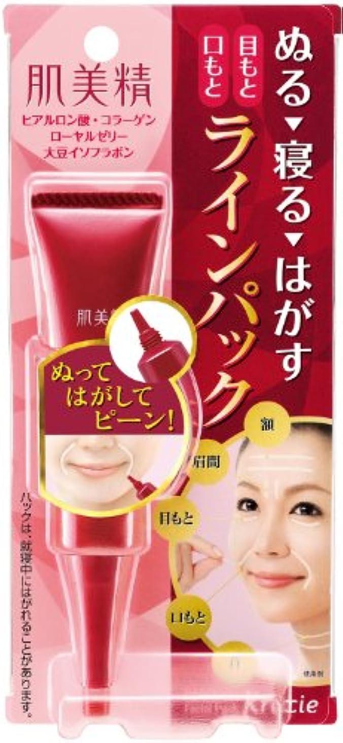 アッティカス人工より良い肌美精 ラインパック美容液 20g