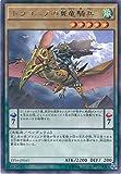 遊戯王カード EP16-JP043 ドラコニアの翼竜騎兵(レア)遊☆戯☆王ARC-V [EXTRA PACK 2016]