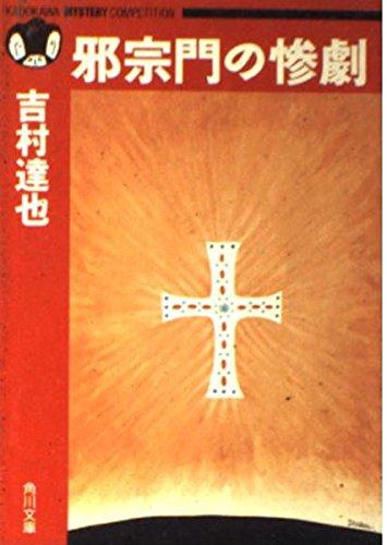 邪宗門の惨劇 (角川文庫―角川ミステリーコンペティション)の詳細を見る