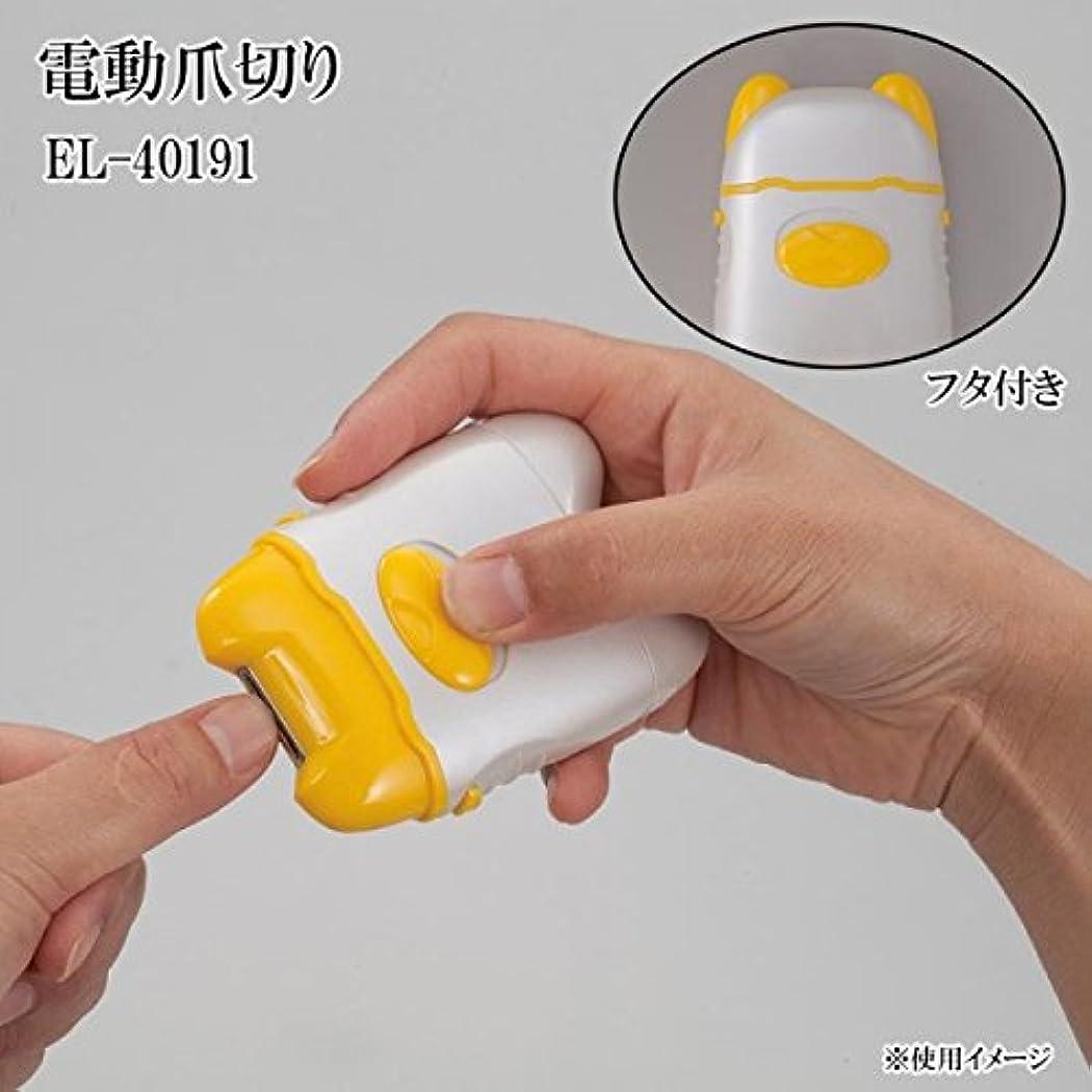 政策プロジェクター減少電動爪切り EL-40191 【人気 おすすめ 】