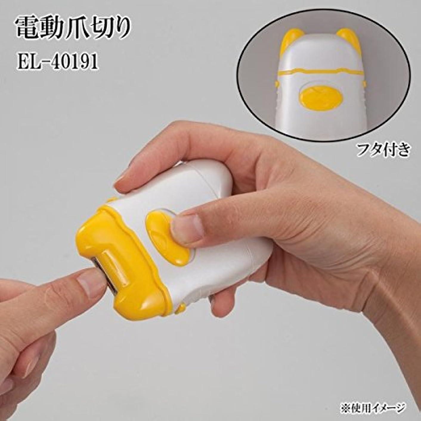 動的上下する損なう電動爪切り EL-40191 【人気 おすすめ 】