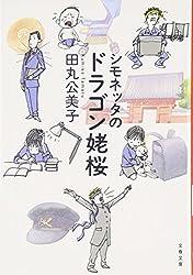 シモネッタのドラゴン姥桜 (文春文庫)