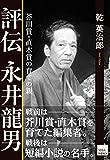 評伝 永井龍男 ─芥川賞・直木賞の育ての親─ (シバブックス)
