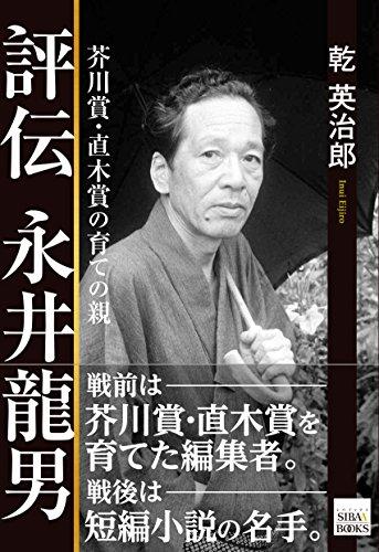 評伝 永井龍男 ─芥川賞・直木賞の育ての親─