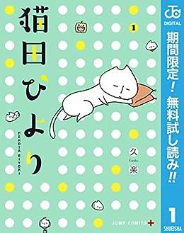 猫田びより 第01巻 [Nekota Biyori vol 01]