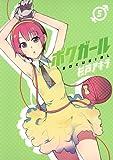 ボクガール 5 (ヤングジャンプコミックス)