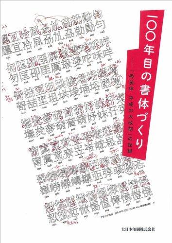 一〇〇年目の書体づくり―「秀英体 平成の大改刻」の記録の詳細を見る