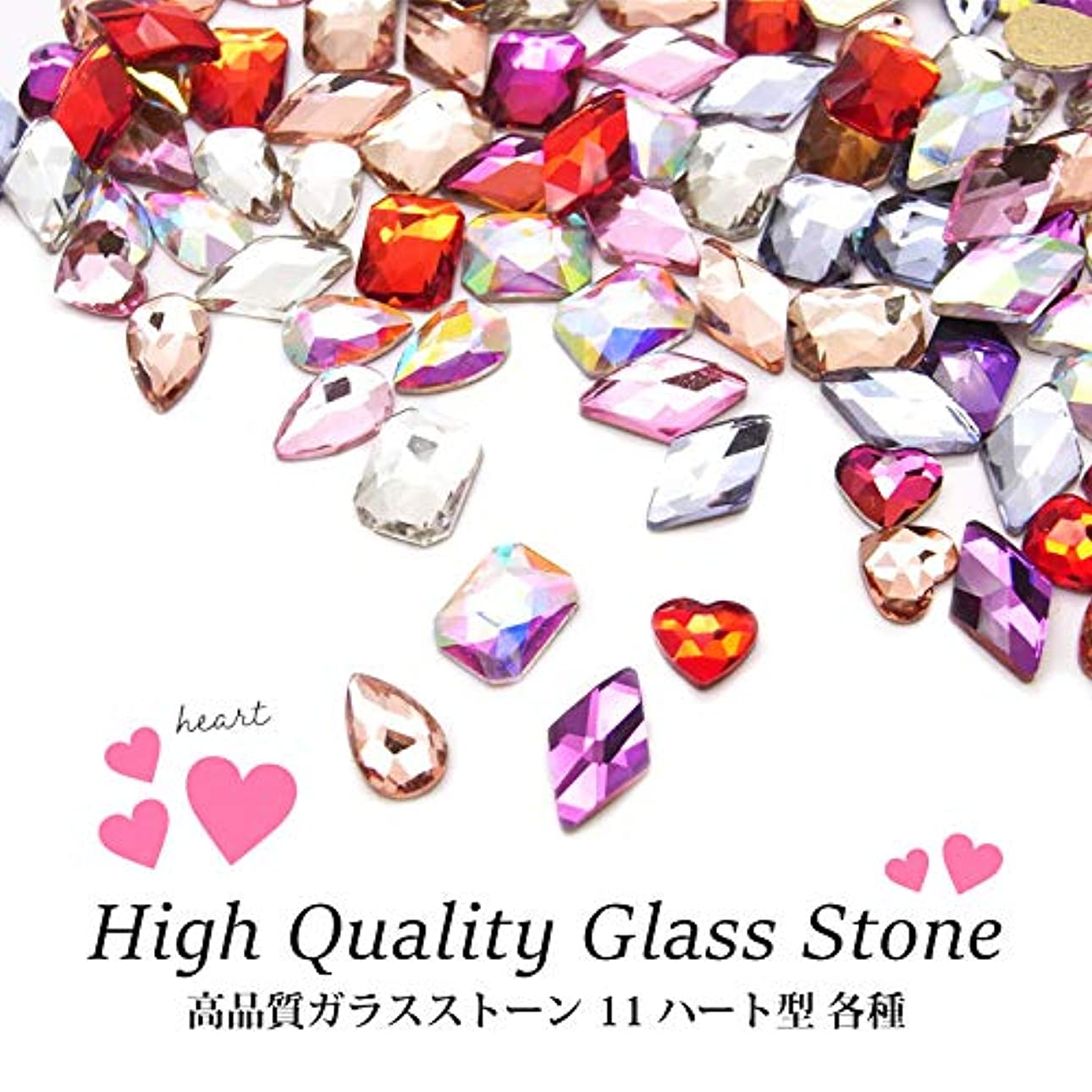 不純序文豊富な高品質ガラスストーン 11 ハート型 各種 5個入り (6.ライトローズ)