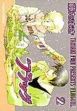 フラッグ(2) (Charaコミックス)