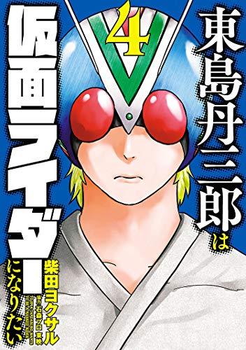 東島丹三郎は仮面ライダーになりたい 4(ヒーローズコミックス)