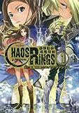 ケイオスリングス(1) (ヤングガンガンコミックス)