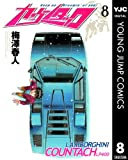 カウンタック 8 (ヤングジャンプコミックスDIGITAL)