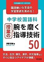 国語嫌いな生徒の学習意欲を高める! 中学校国語科授業の腕を磨く指導技術50 (中学校国語サポートBOOKS)