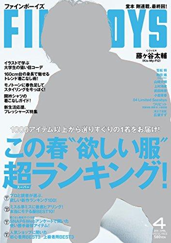 """FINEBOYS(ファインボーイズ) 2018年 04 月号 [この春""""欲しい服"""