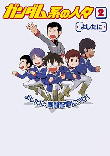 ガンダム系の人々 (2) (角川コミックス)
