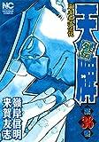 天牌外伝 (36) (ニチブンコミックス)