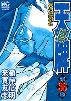 天牌外伝 麻雀覇道伝説の最新刊