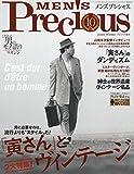 メンズプレシャス2020年冬号 2020年 01 月号 [雑誌]: Precious(プレシャス) 増刊 画像