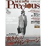 メンズプレシャス2020年冬号 2020年 01 月号 [雑誌]: Precious(プレシャス) 増刊