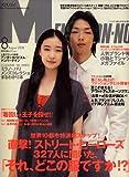 MEN'S NON・NO (メンズ ノンノ) 2008年 08月号 [雑誌]