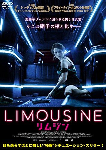 リムジン[DVD]