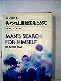 失われし自我をもとめて―ロロ・メイ著作集1 (ロロ・メイ著作集 1)