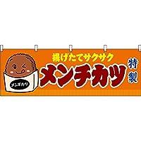 横幕 メンチカツ 橙 JY-291 (受注生産)【宅配便】 [並行輸入品]