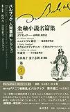 金融小説名篇集 第7巻 (バルザック「人間喜劇」セレクション) 画像