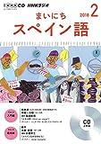 NHK CD ラジオ まいにちスペイン語 2018年2月号 (語学CD)