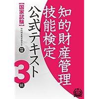 知的財産管理技能検定3級 公式テキスト[改訂6版]