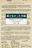 「届かなかった手紙 原爆開発「マンハッタン計画」科学者たちの叫び」販売ページヘ