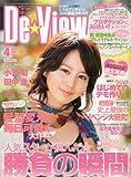 De・View ( デ・ビュー ) 2010年 04月号 [雑誌]