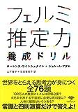 文庫 フェルミ推定力養成ドリル (草思社文庫 ワ 1-1)