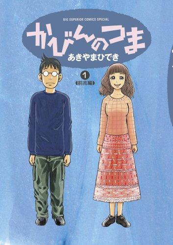 「かびんのつま(1)」化学物質過敏症の妻との生活を描くエッセイ漫画