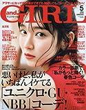 and GIRL(アンドガール) 2018年 05 月号 [雑誌]