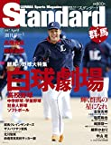 スタンダード群馬 2017年4月号 Vol.1 創刊号