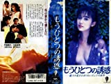 さわ子の恋 メイキングもうひと [VHS]