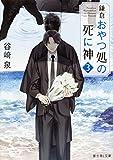 鎌倉おやつ処の死に神 3 (富士見L文庫)