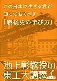 この日本で生きる君が知っておくべき「戦後史の学び方」―池上彰教授の東工大講義 日本篇