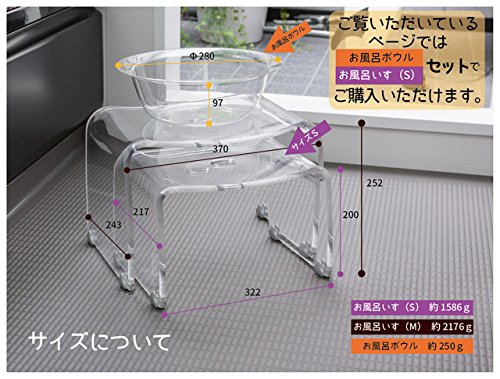 Favor 【フェイヴァ】 アクリル製 お風呂いす<S>サイズ & お風呂ボウル 2点セット  (クリア)