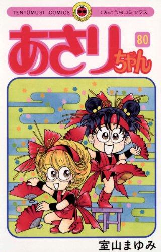 あさりちゃん(80) (てんとう虫コミックス)