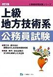 上級地方技術系公務員試験 改訂2版 (公務員採用試験シリーズ 410)