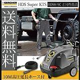 ケルヒャー 業務用高圧洗浄機 HDSSuperKTS[50HZ]