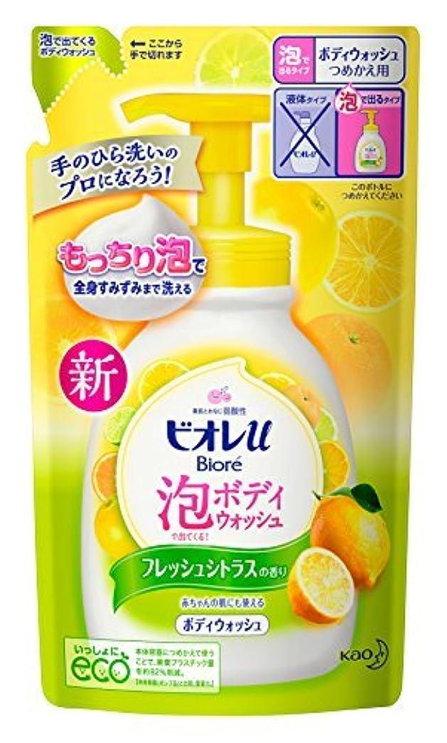 時々オール蓮花王 ビオレu 泡で出てくるボディウォッシュ フレッシュシトラスの香り 詰替え 480ml × 10個セット