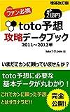 toto予想 攻略データブック(2011年?2013年): toto予想に必要な基本データが丸わかり!