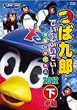 つば九郎 でぃ~ぶいでぃ~ 2012 下半期 [DVD]
