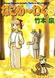 ねこめ~わく(8) (朝日コミックス) 画像